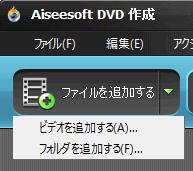 Aiseesoft DVD作成の追加ボタン