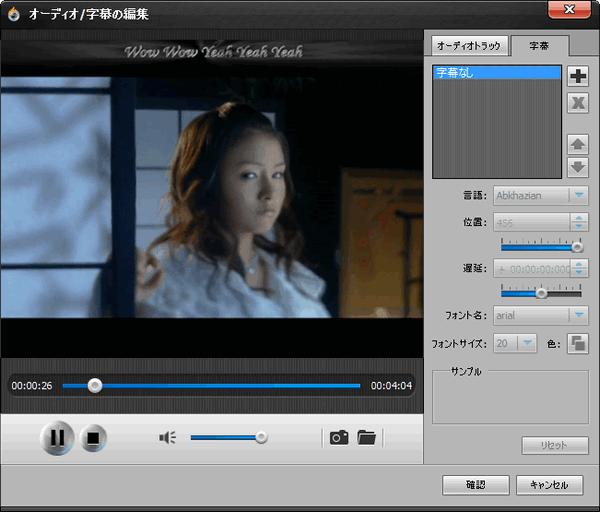 Aiseesoft DVD作成:オーディオトラックや字幕の追加