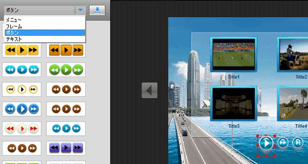 Aiseesoft DVD作成:DVDメニューのフレームとボタンの変更