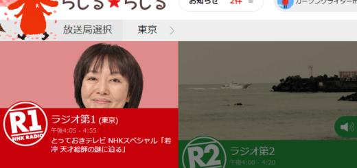 NHKラジオを聴く