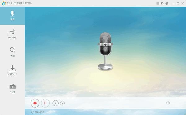 ストリーミング録音ソフト