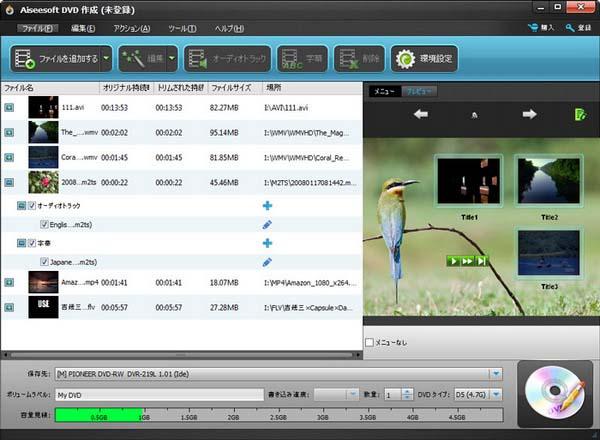Aiseesoft DVD作成:プロのDVD作成ソフト