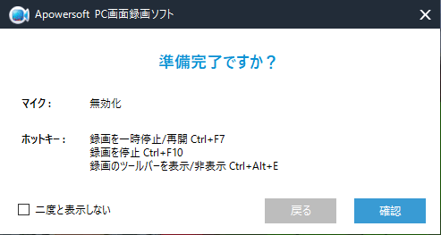 Apowersoft PC画面録画ソフト:録画準備完了