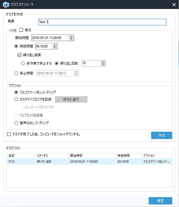 Apowersoft PC画面録画ソフト:録画タスクを予約