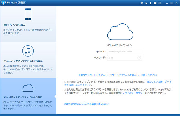 FoneLab: iCloudバックアップ