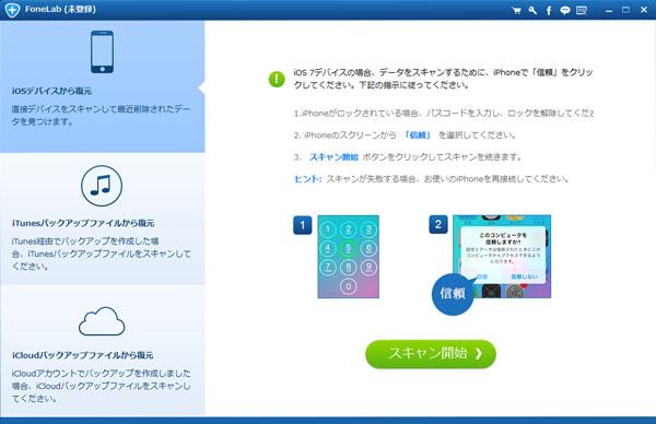 FoneLab: iOS7デバイスで信頼をクリック