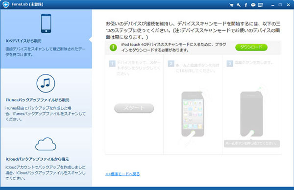 FoneLab: iPod Touch 4のDFUモードに進入