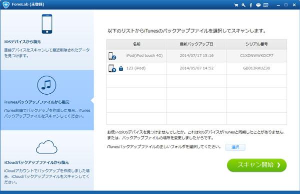 FoneLab: iTunesバックアップファイル