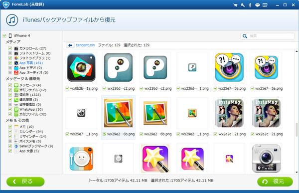 FoneLab: iTunesバックアップファイルからiPhone写真を復元