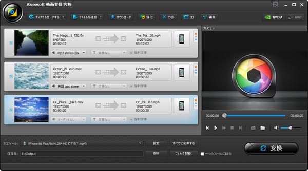iPhone 7動画変換ソフト
