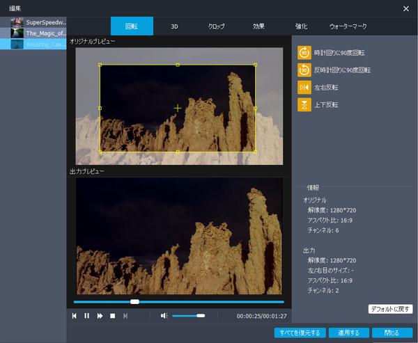 Aiseesoft動画変換ソフトの動画編集機能