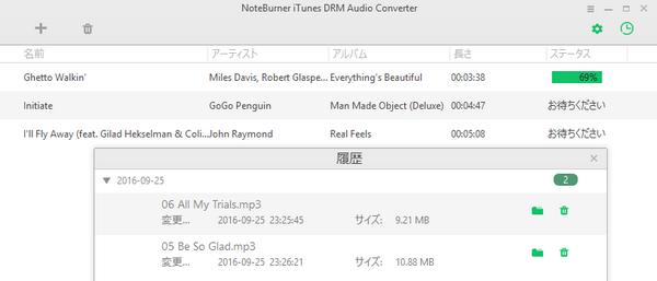 Apple MusicをMP3に変換中