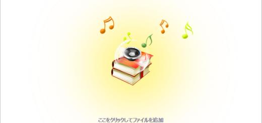 Apple Music MP3変換ソフト