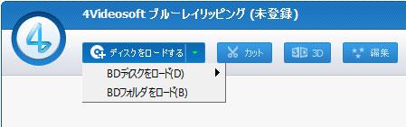 ブルーレイファイルを追加
