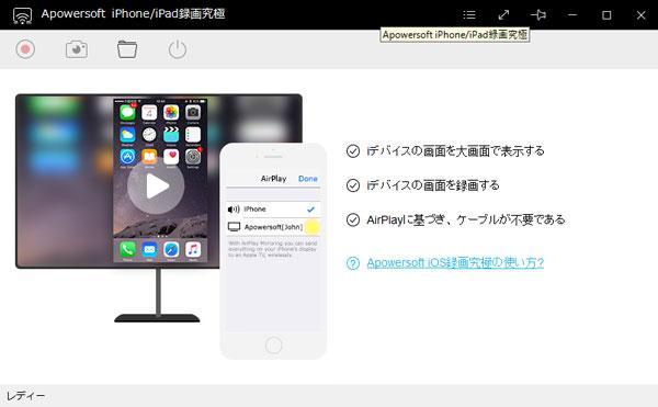 iPhone画面録画ソフト