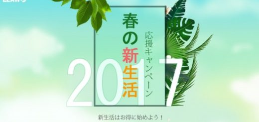 Leawo 2017春の新生活応援キャンペーン
