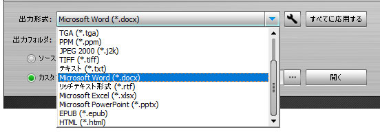 PDFをWord Docxに変換