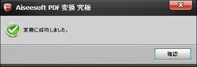 PDF変換完了