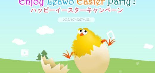 Leawo 2017 イースターキャンペーン