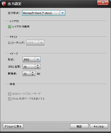 PDF変換の出力設定