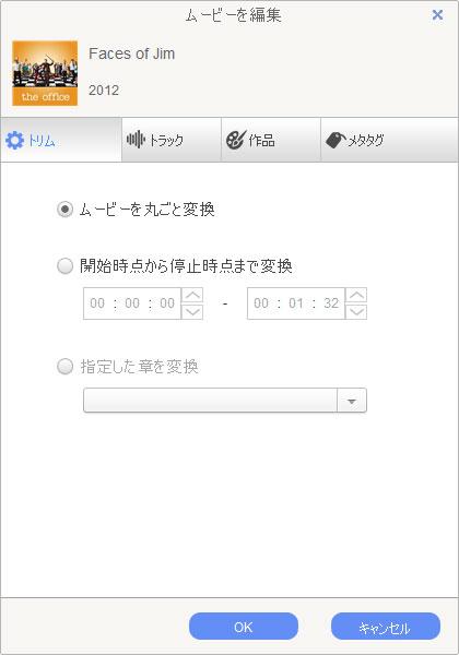 iTunes M4V動画の出力設定