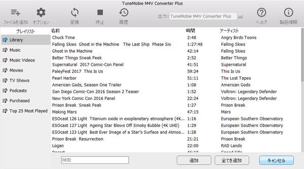 iTunes M4Vライブラリ