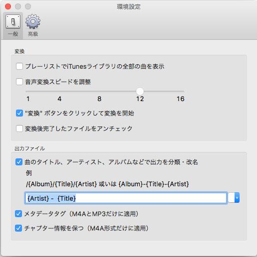 Apple Music 変換の環境設定