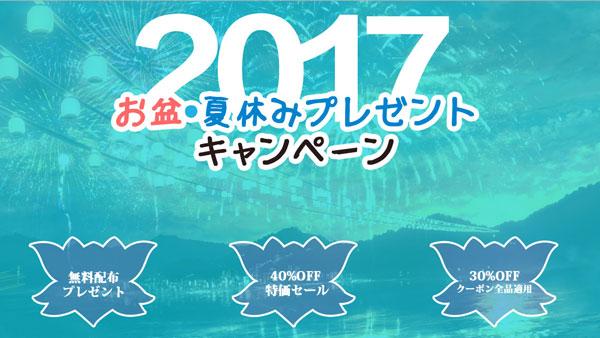 Leawo 2017 お盆・夏休みプレゼントキャンペーン