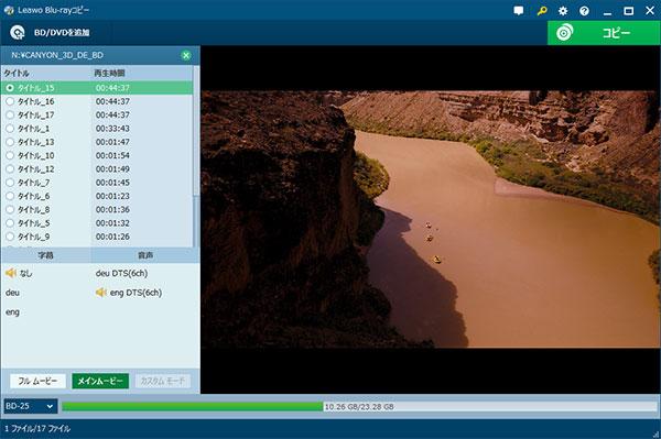 Leawo Blu-rayコピーのコピーモード