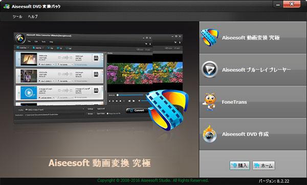 Aiseesoft DVD変換パック