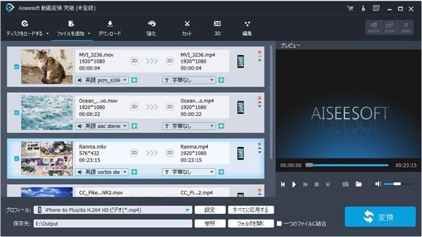Aiseesoft究極動画変換