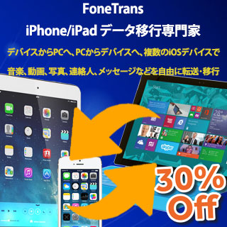 Fonetrans 30% OFFで販売中