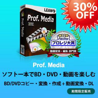 Prof. Media 30% OFFで販売中