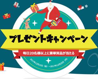 Leawo 2017クリスマスプレゼントキャンペーン
