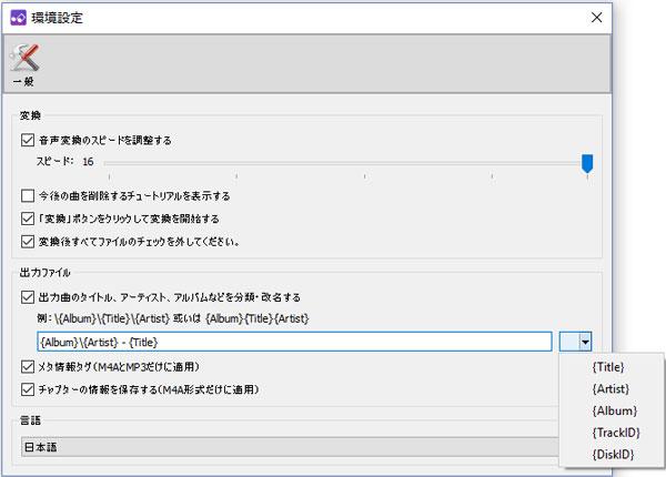 Apple Music変換の出力ファイル名を設定