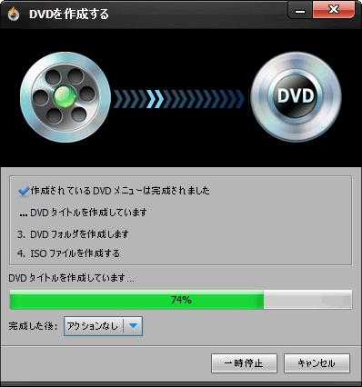 Aiseesoft DVD作成:ISOファイルを作成中
