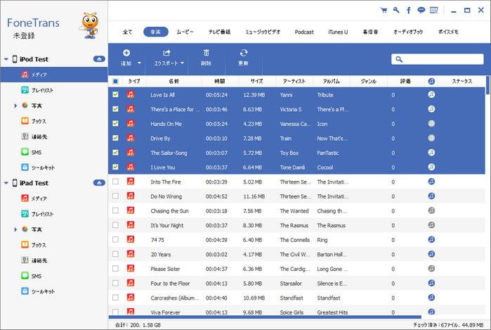 Aiseesoft Fonetrans: プロのiOS転送ソフト
