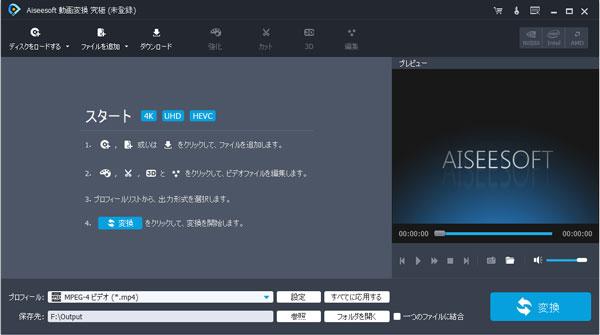 Aiseesoft動画変換究極