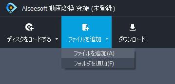 動画ファイルをAiseesoft動画変換究極に追加