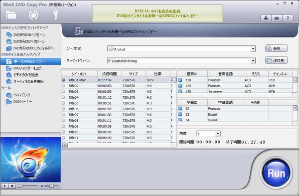DVDをMPEG2ファイルに変換