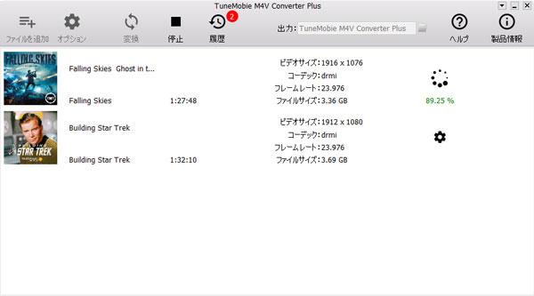 M4V動画をMP4に変換中