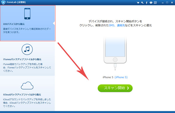 iPhone連絡先の復元モード