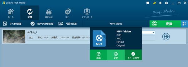 Leawo DVD変換で出力形式を選択