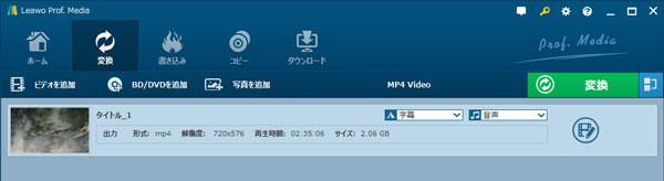 DVDのメインタイトルを変換