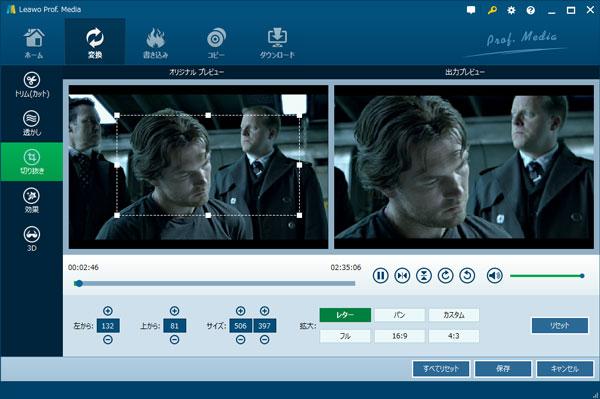 Leawo DVD変換の動画編集機能