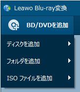 ブルーレイディスクを追加