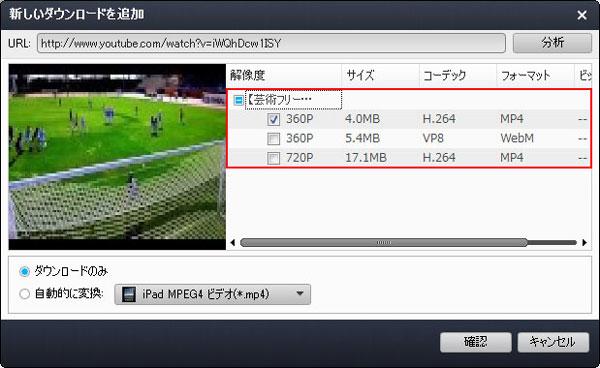 Aiseesoft:動画ダウンローダー