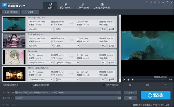 Apowersoft動画変換マスター