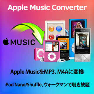 Apple Music ConverterでApple MusicをMP3/M4Aに変換