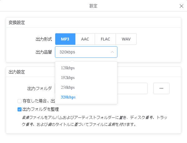 NoteBurner iTunes DRM Audio Converterの出力形式と出力設定